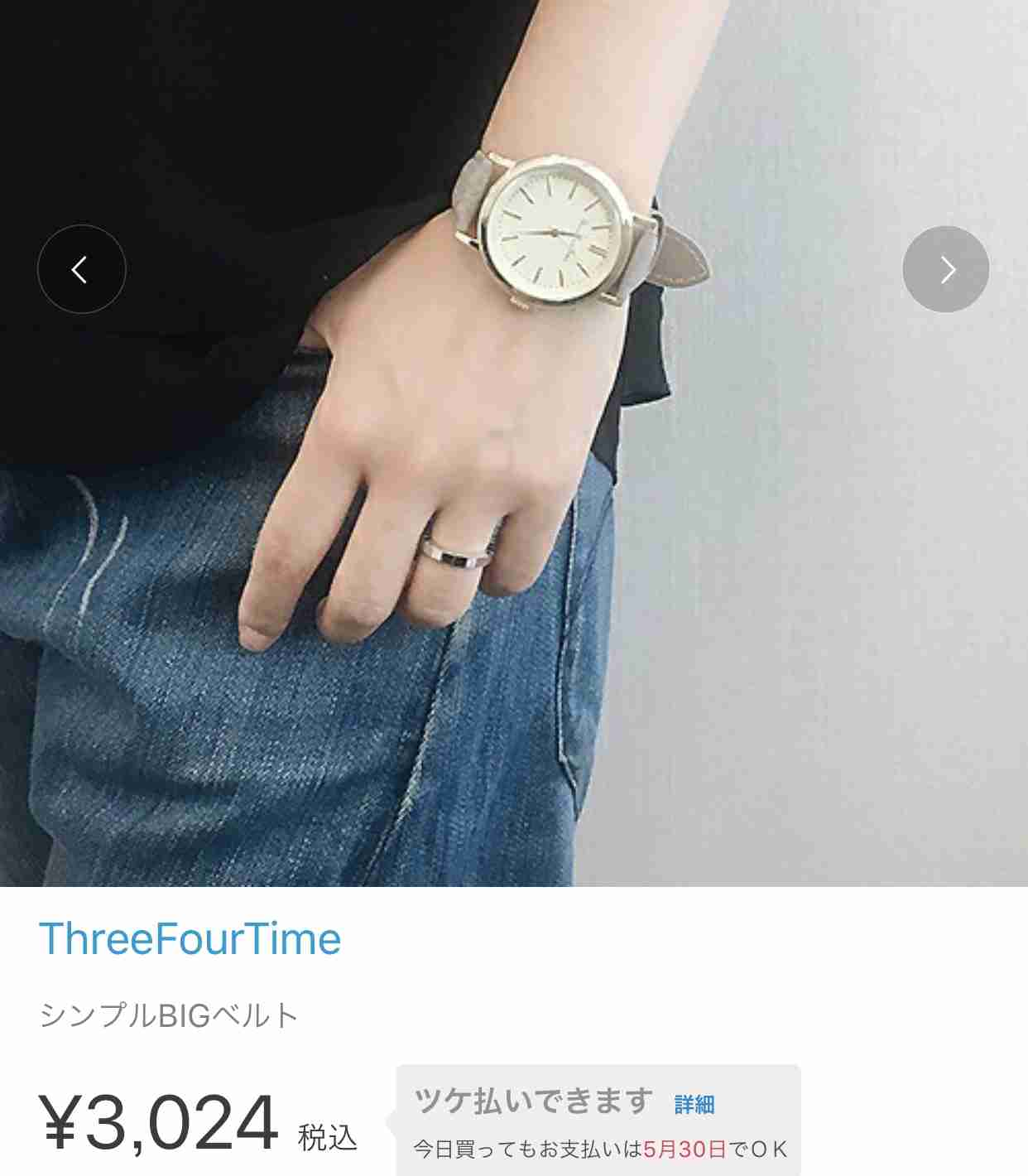 手頃で可愛い腕時計