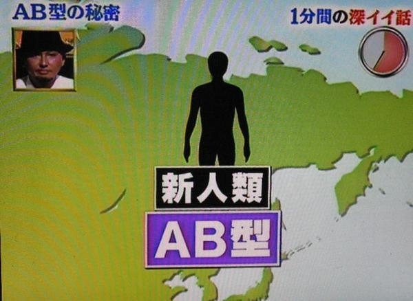 AB型の人集合ー!