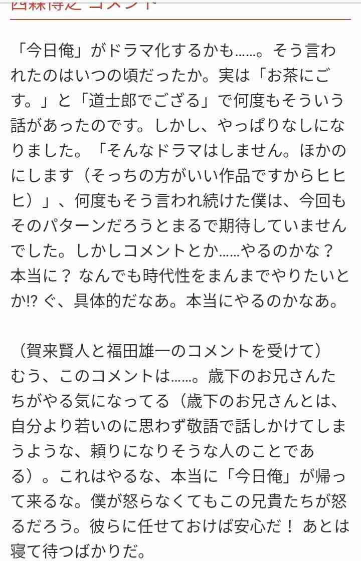 「今日から俺は!!」賀来賢人主演でドラマ化、監督は福田雄一