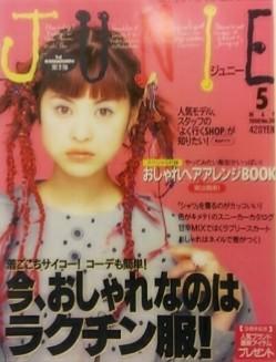 雑誌の表紙を貼るトピ
