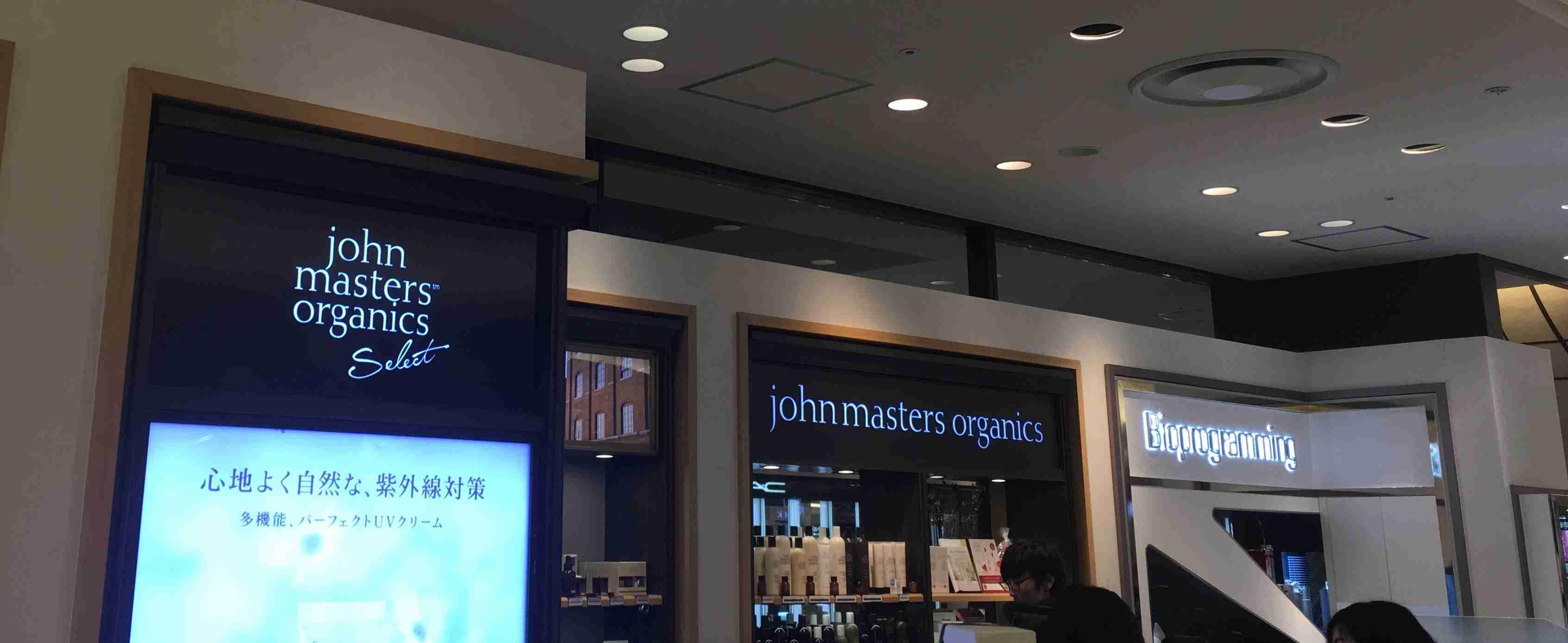 ジョンマスターオーガニック製品愛用者だった皆さんのその後。