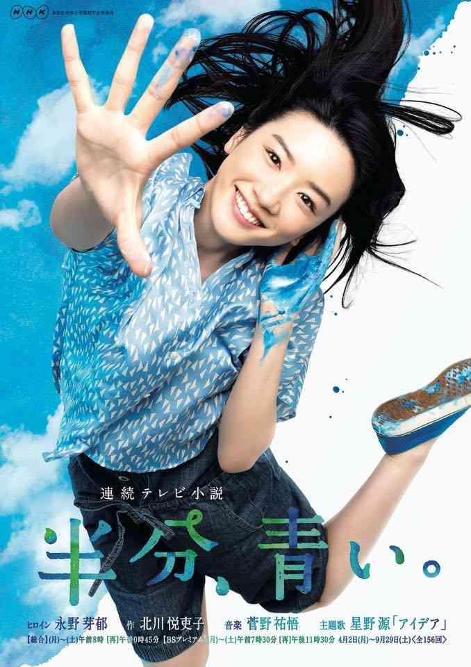 永野芽郁、驚いた時は「じぇじぇじぇ」ならぬ「ふぎょぎょ」…次期朝ドラ「半分、青い。」