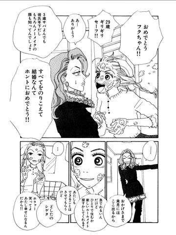 安野モヨコが好き