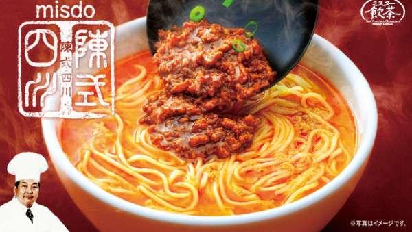 担々麺好きな人〜!
