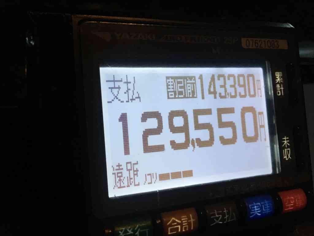 タクシー金額、最高いくらいきましたか