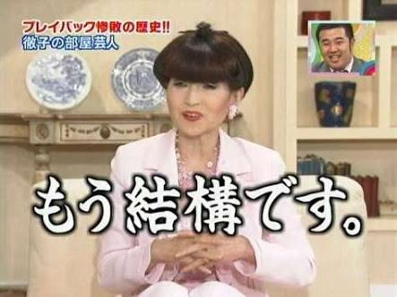 """渡辺美奈代 超ミニスカートで""""生涯現役アイドル""""宣言"""