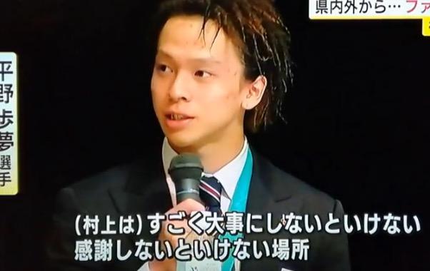 平野歩夢、新潟・村上市凱旋パレードに1万5000人集結「大きな力をもらった」
