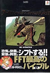 『ファイナルファンタジー』攻略本の「武器防具が手書きの絵なの大好きだった」ツイートから懐かし話が展開!「薬草にロマンあった」「ゲームしないのに買っていた」