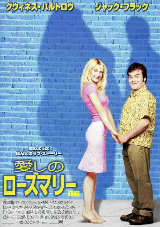 【洋画限定】好きなラブコメ映画