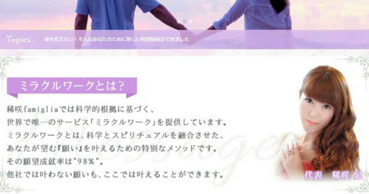 3300万円脱税疑い 恋愛カウンセラーを告発