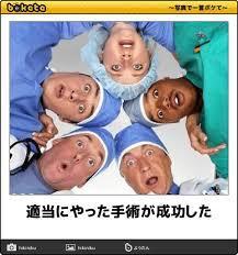 手術経験ありますか?