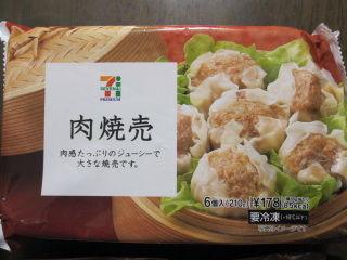 セブンイレブンの冷凍食品!