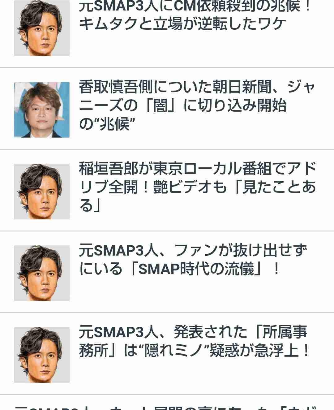 元SMAPが「クソ柄」の映画オリジナルグッズを販売の切ない波紋!