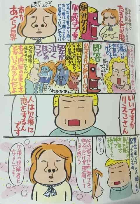 高須院長を語るトピ