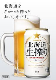 家でのビールはビールですか?発泡酒ですか?
