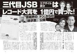 ジャニーズへの忖度をやめた?日テレがJSB岩田剛典を「NEWS ZERO」に推薦か