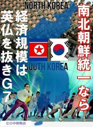 韓国と北朝鮮、4月末に首脳会談 「米と対話用意」表明