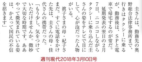 「フライデー」にしれっと掲載された、小室圭さん