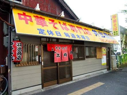 チェーンのラーメン店(おススメ)