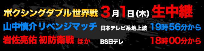 【実況・感想】山中慎介リベンジマッチ ボクシング世界戦TheREAL27