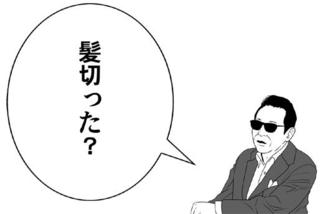 宮崎駿監督最新短編アニメ『毛虫のボロ』完成 声と音はタモリが担当