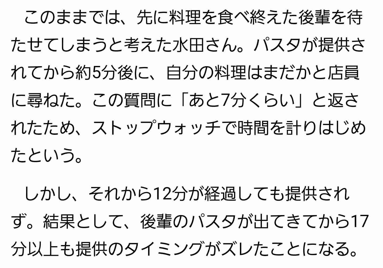 「和牛」水田信二の飲食店クレームは正論か 料理の提供タイミング「ズレ過ぎ」で激怒