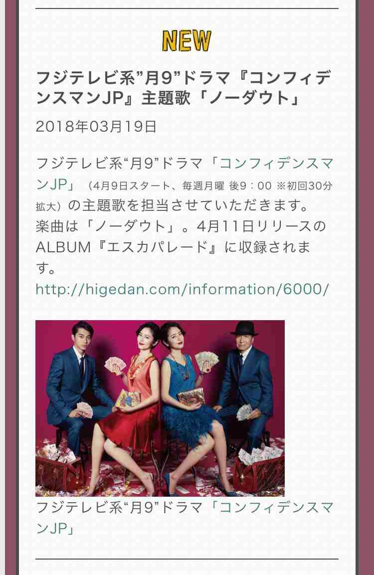 月9「コンフィデンスマンJP」韓国、中国で同時にドラマ化
