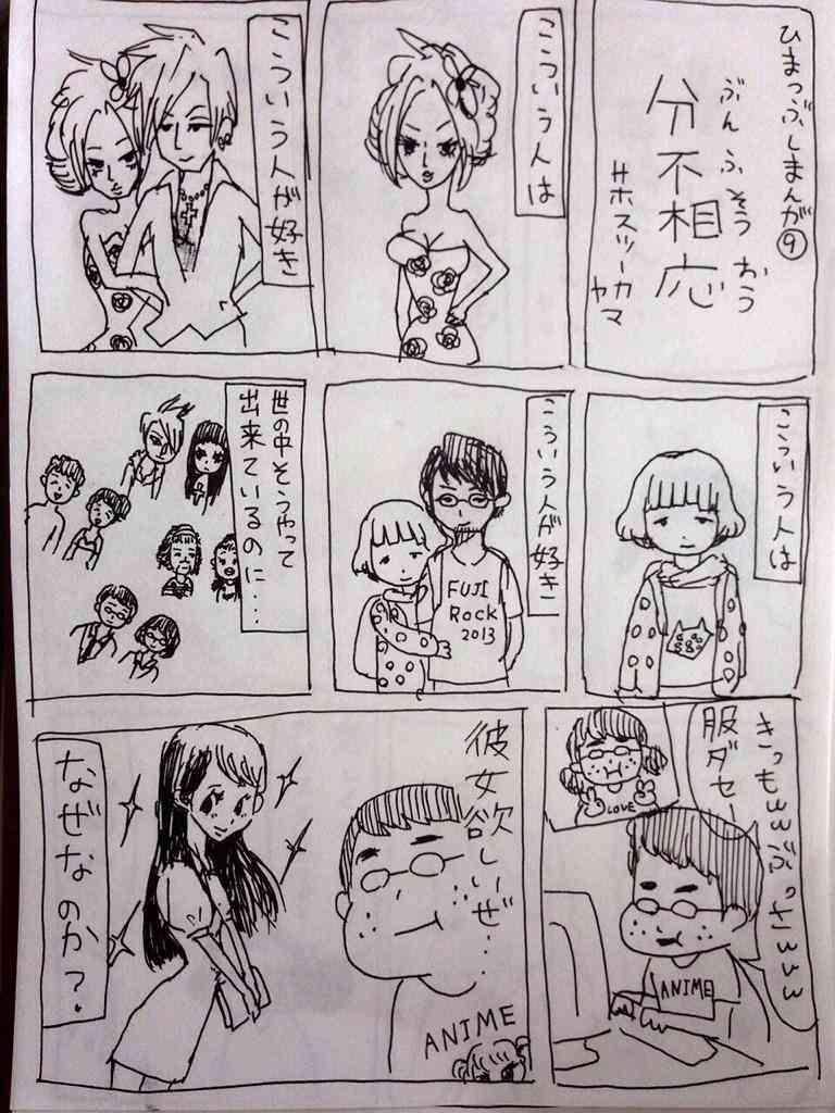 ブスでも彼氏出来た方〜!