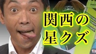 宮根誠司アナ、平昌五輪号泣事件の真相語る「泣いている自分が好き」