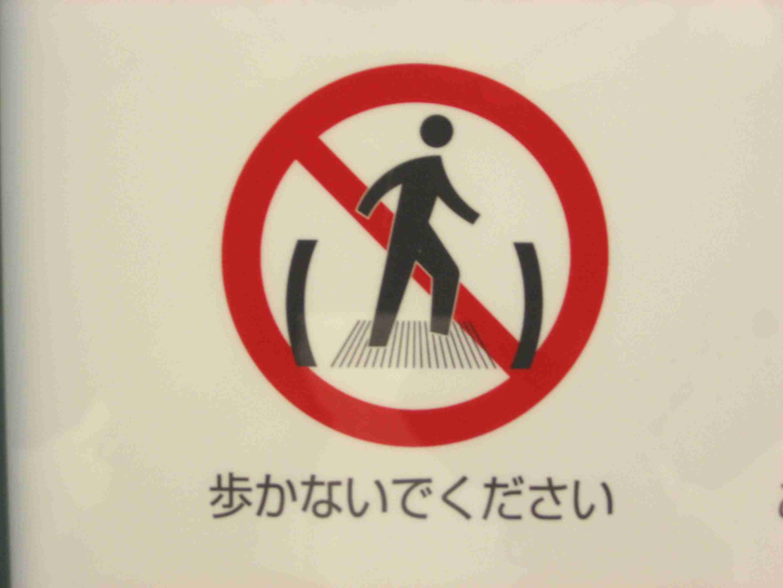 【片側空け】エスカレーターマナーの記事に反響。「男性の隣に立ちたくない女性もいる」「急ぐ人は階段を使え」