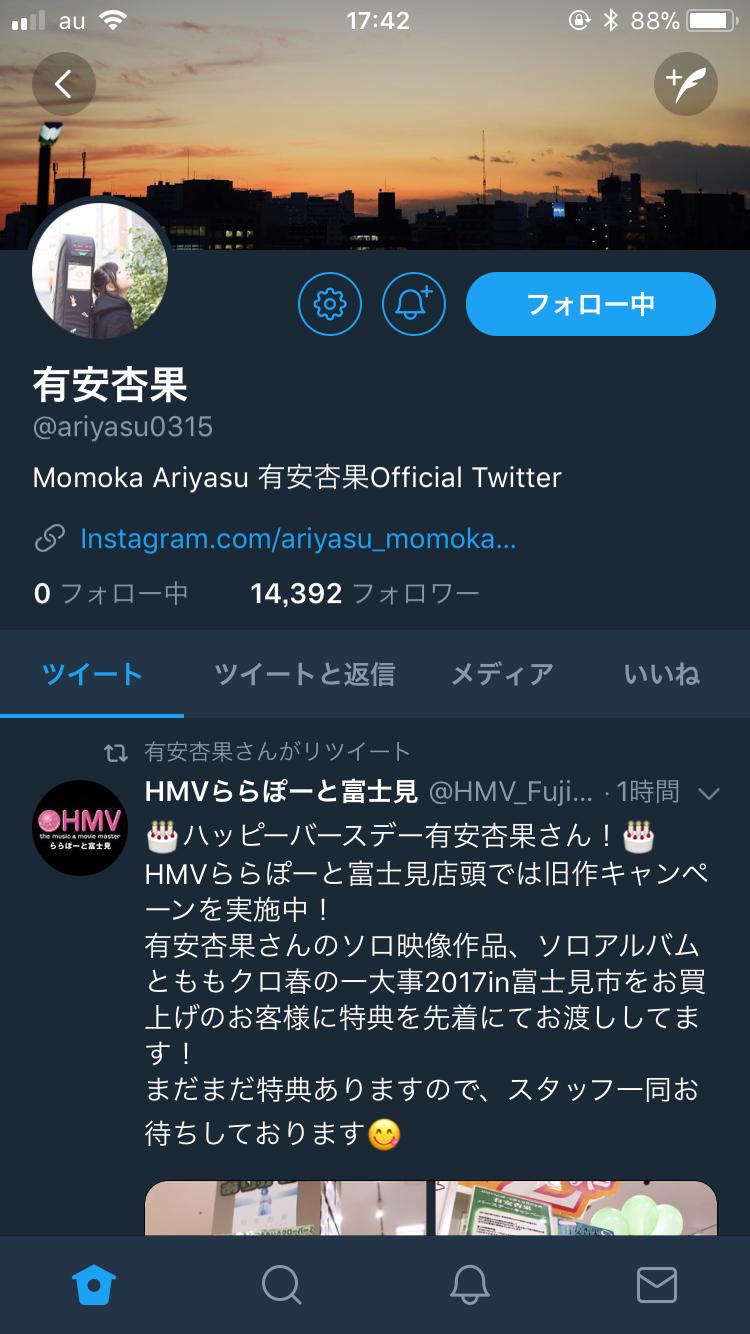 元ももいろクローバーZ有安杏果さん、誕生日にブログ閉鎖 ファンから感謝と応援の声「充実した生活を」
