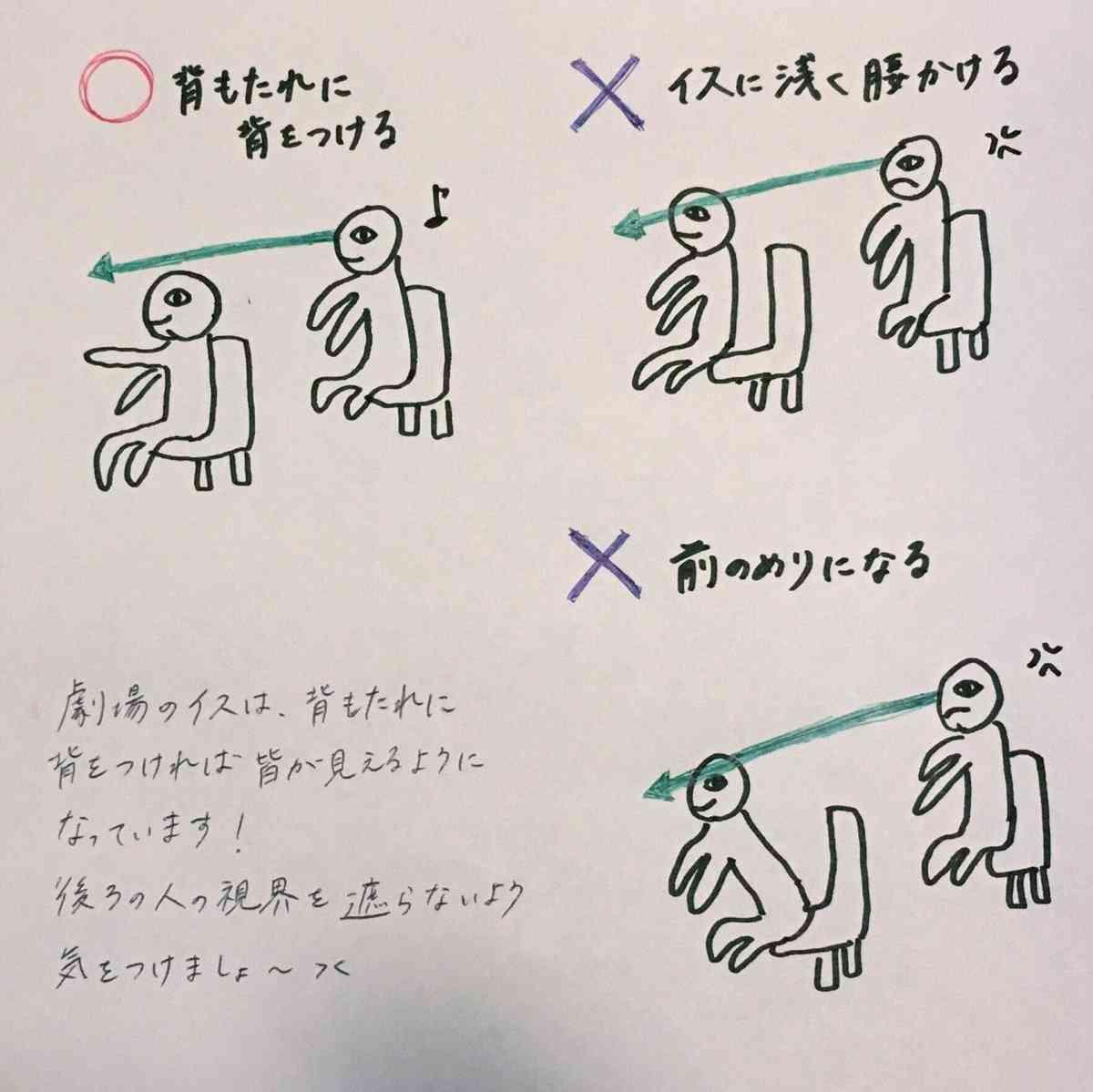 舞台鑑賞のルール