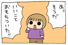 中間子の人集まれ〜