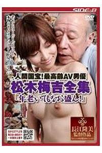 人身取引でAV出演強要、警察庁 被害42人、日本人は最多 最年少は12歳