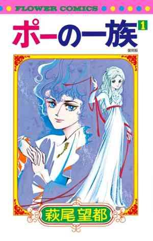 80年代~90年代の少女漫画が好きな人
