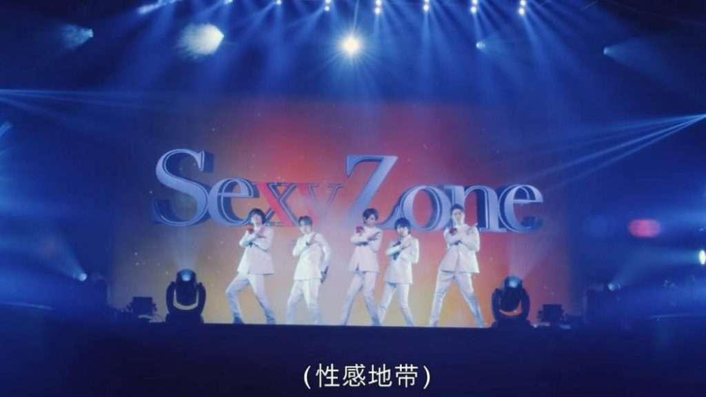 Sexy Zone好きな人!または興味がある人!