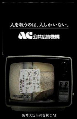 AC 公共広告機構 怖いCM選手権