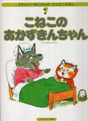 読書好きな人!小さい頃に好きだった本