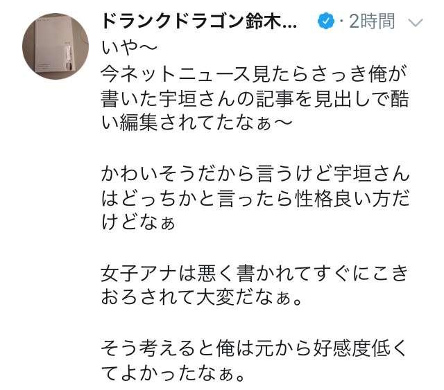 """鈴木拓「クソ」共演宇垣美里アナの""""裏の顔""""明かす"""