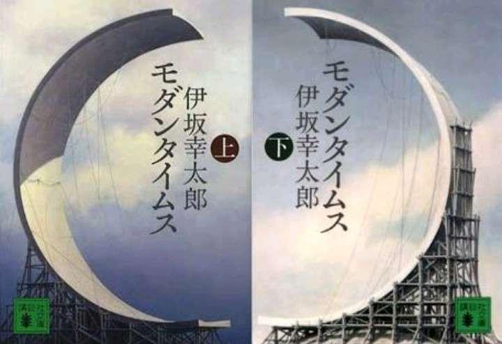 伊坂幸太郎さんの作品好きな方