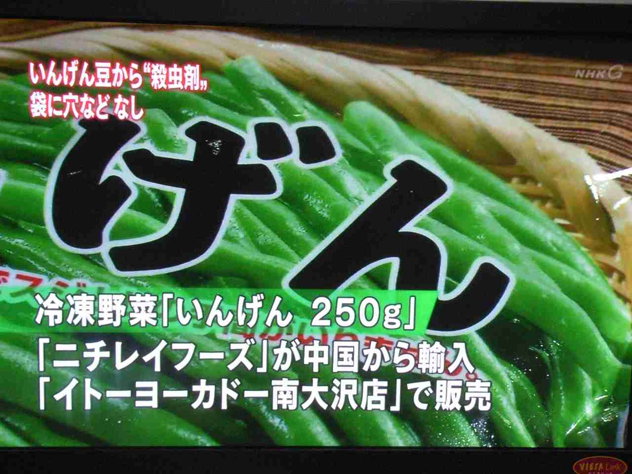 中国産冷凍野菜買いますか?