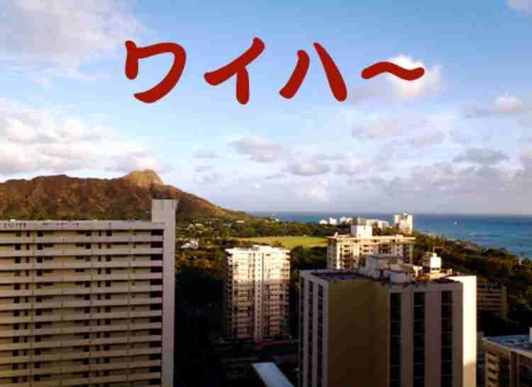 ハワイについて教えてください☆彡