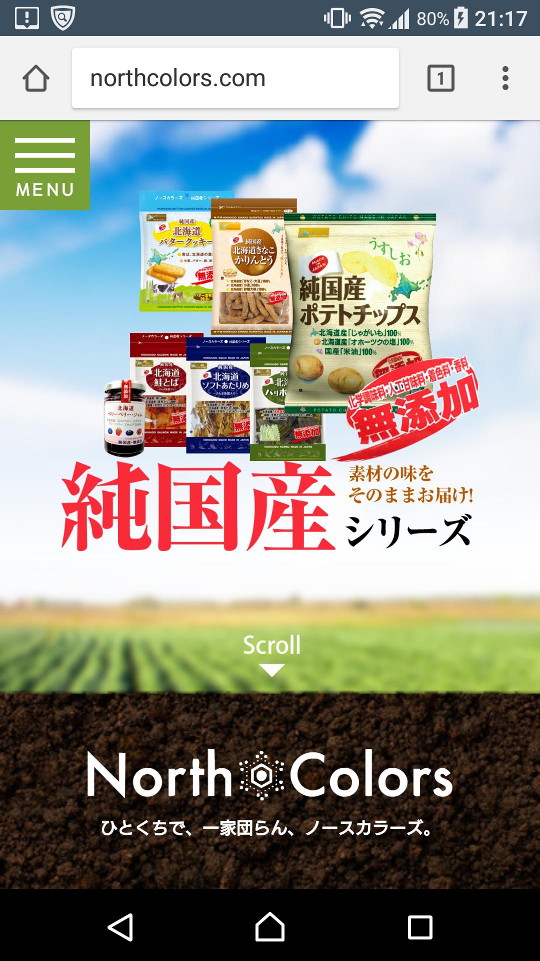 日本企業の商品のオススメpart10