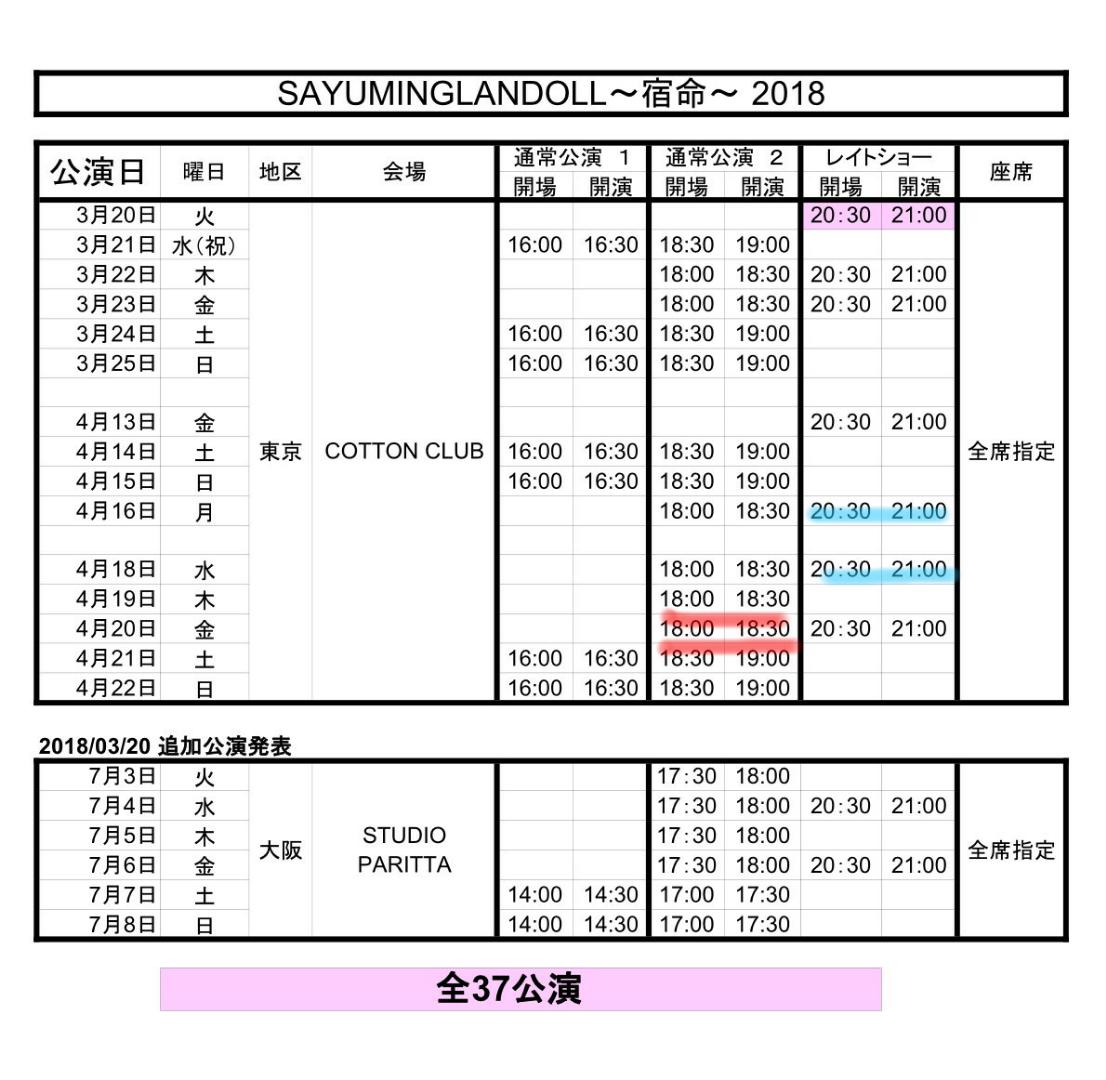 """チケットの売れ行きが…道重さゆみ、""""再生""""から1年迎えファンに感謝"""