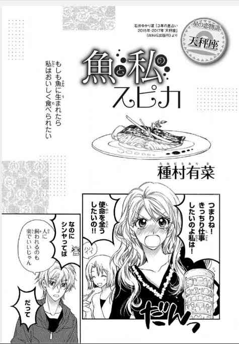 種村有菜を語りたい part6