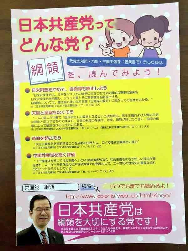 <自民党>白須賀議員がマタハラ発言か 自身運営の保育園で