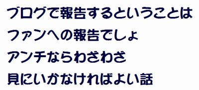 小原正子&マック鈴木夫妻の「保活」に
