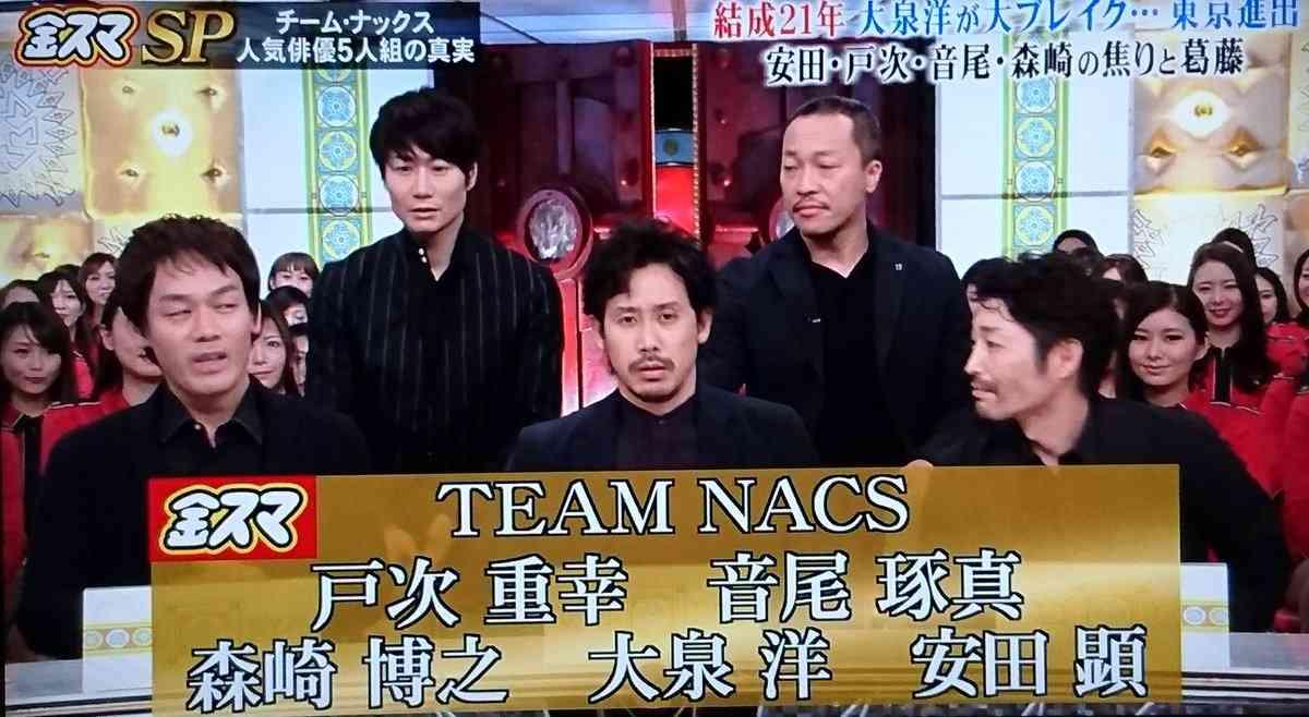 【実況・感想】中居正広のキンスマスペシャル 大泉洋・TEAM NACSの真相
