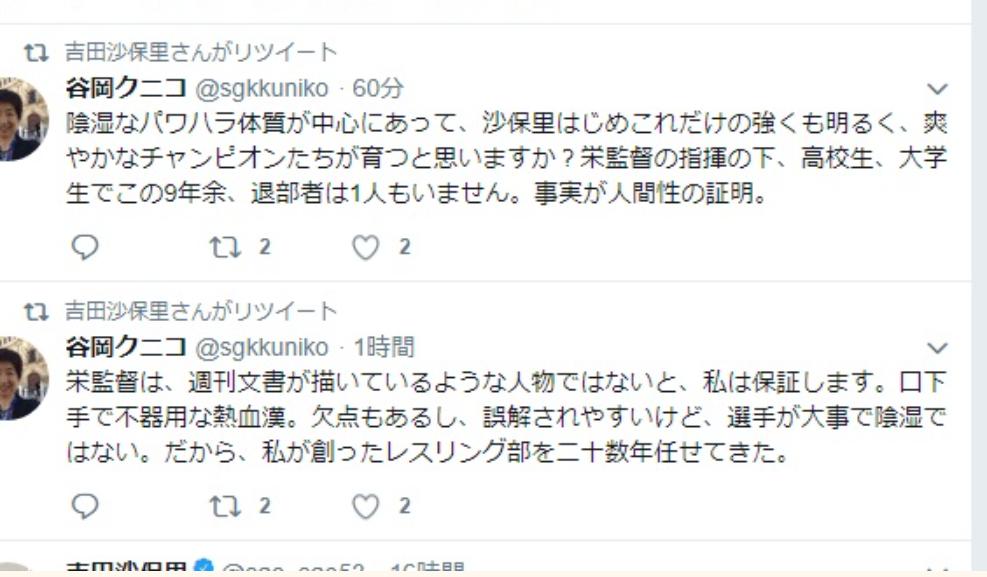 吉田沙保里 騒動後初めて公の場に パワハラ問題には多く語らず「いろいろありますね」