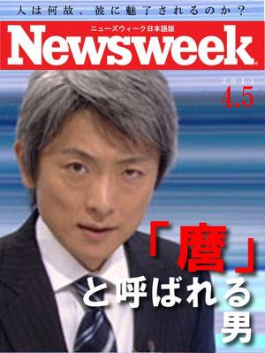 """登坂淳一アナ 15日フジ「ワイドナショー」で""""復帰""""、松本人志が攻める!"""